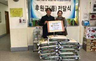 수영효도요양병원 <후원품 전달식>