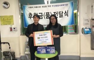 설날 정 나누기 '수영효도요양병원' <후원품 전달식>