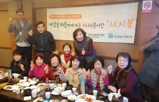 '세/시/봉' 시니어봉사단 평가회