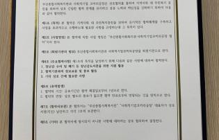 사회적기업 '코끼리공장' 협약 진행