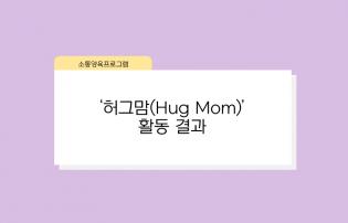 소통양육프로그램 '허그맘(Hug Mom)' 활동 결과