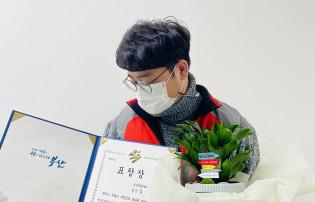 부산종합사회복지관 김영일팀장님 표창장 수상
