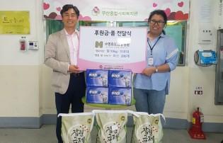 <수영효도요양병원 후원품 전달식> 실시