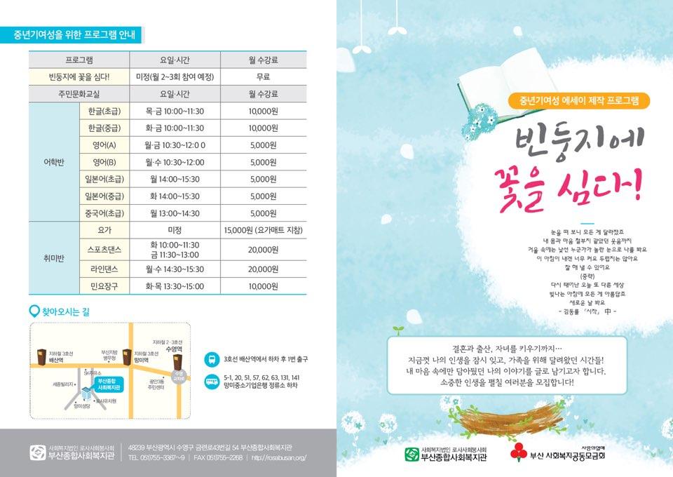 2-2. 빈둥지에꽃을심다!_홍보지2.jpg