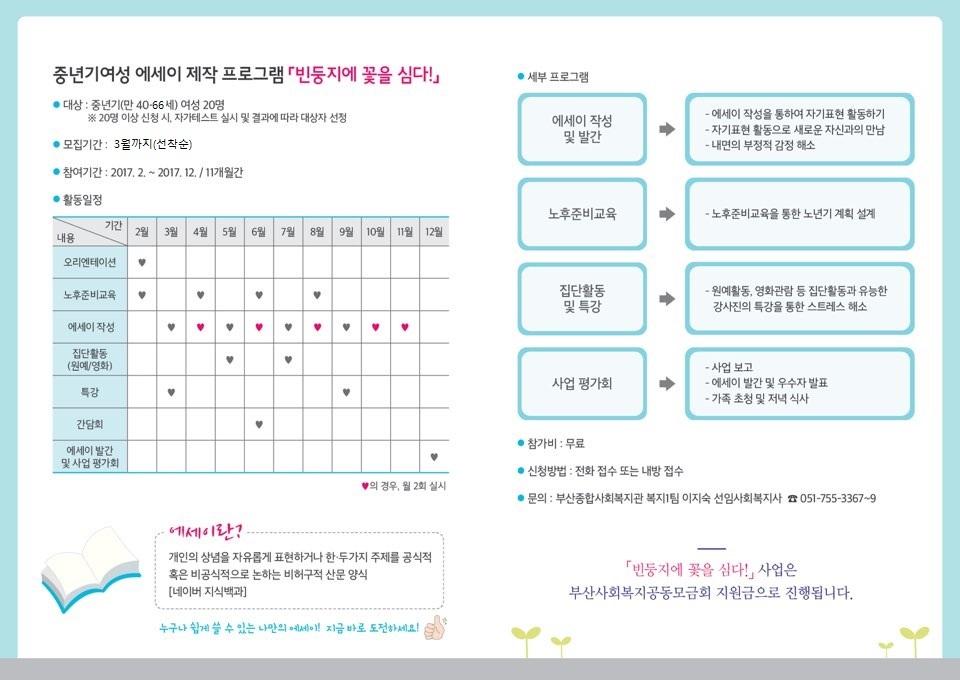 2-1. 빈둥지에꽃을심다!_홍보지122.jpg