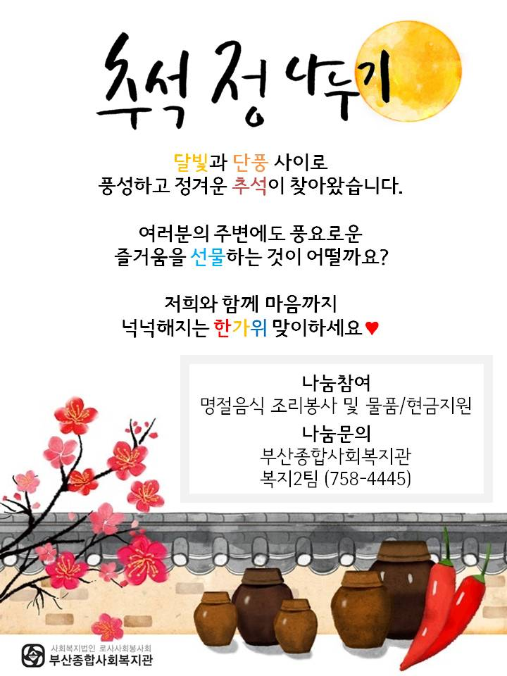 추석 홍보지.JPG