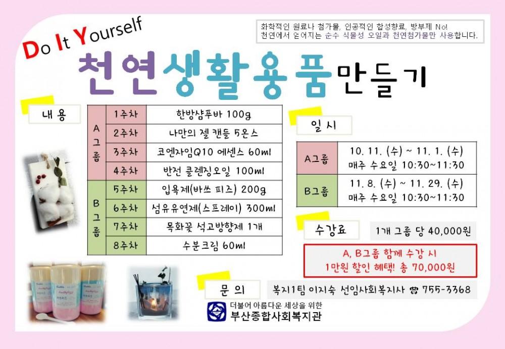 천연생활용품만들기(그림파일).JPG