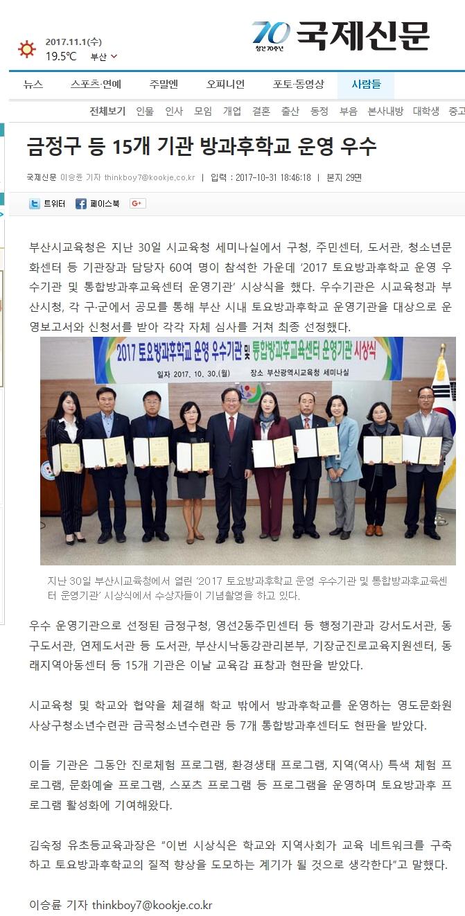 국제신문_토요방과후.jpg